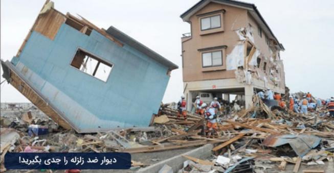 دیوارهای ضد زلزله